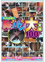 IQPA-054 Street Corner Voyeur! !Breast Chilla & Skirt Large Heaven 100 People 1980 Yen