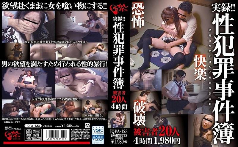 [IQPA-123] 実録!!性犯罪事件簿 被害者20人4時間1980円 イチキュッパー 強姦 4時間以上作品