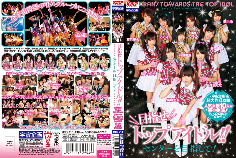 MDS-718 Top Idol Aim! ! Toward The Center!