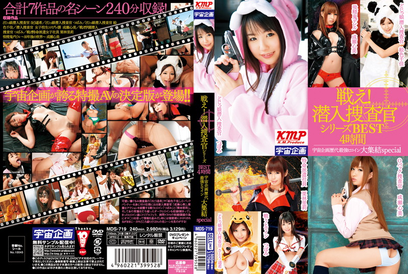 MDS-719 Fight!BEST Undercover Special Series Heroine Strongest Successive Large Gathering Space Planning For 4 Hours