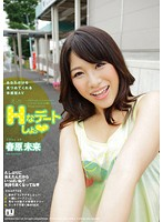 [URDT-001] Let's Have A Sex Date Miki Sunohara