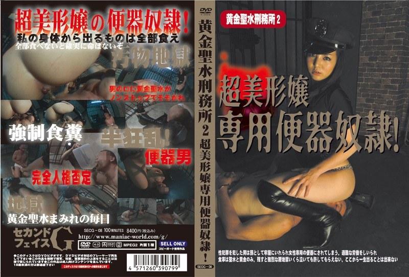 SECG-08 黄金聖水刑務所 2 ~超美形嬢専用便器奴隷!
