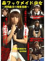 HNF-023 - 鼻フックメイド少女 ~拷問鼻吊り接客指導~  - JAV目錄大全 javmenu.com