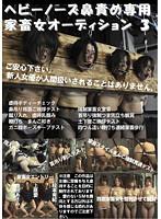 HNF-028 - ヘビーノーズ鼻責め専用 家畜女オーディション 3  - JAV目錄大全 javmenu.com