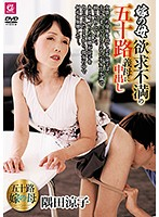 【ベストヒッツ】嫁の母 欲求不満の五十路義母に中出し 隅田涼子