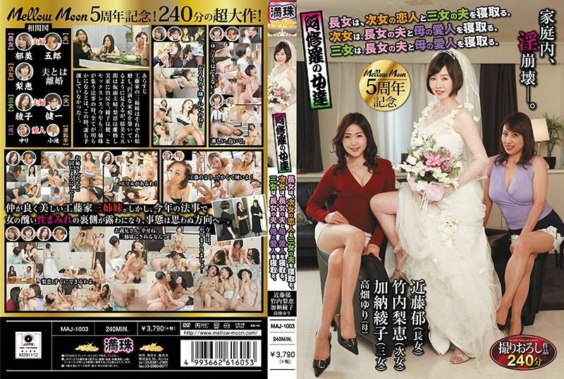 MAJ-1003 阿修羅の女達 長女は、次女の恋人と三女の夫を寝取る。次女は、長女の夫と母の愛人を寝取る。三女は、長女の夫と母の愛人を寝取る。 近藤郁 竹内梨恵 加納綾子 高畑ゆり