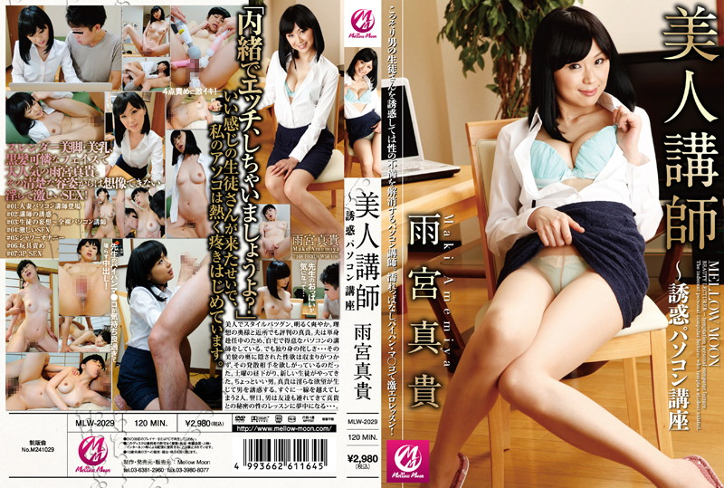 MLW-2029 Maki Amamiya Course Instructor PC Temptation Beauty