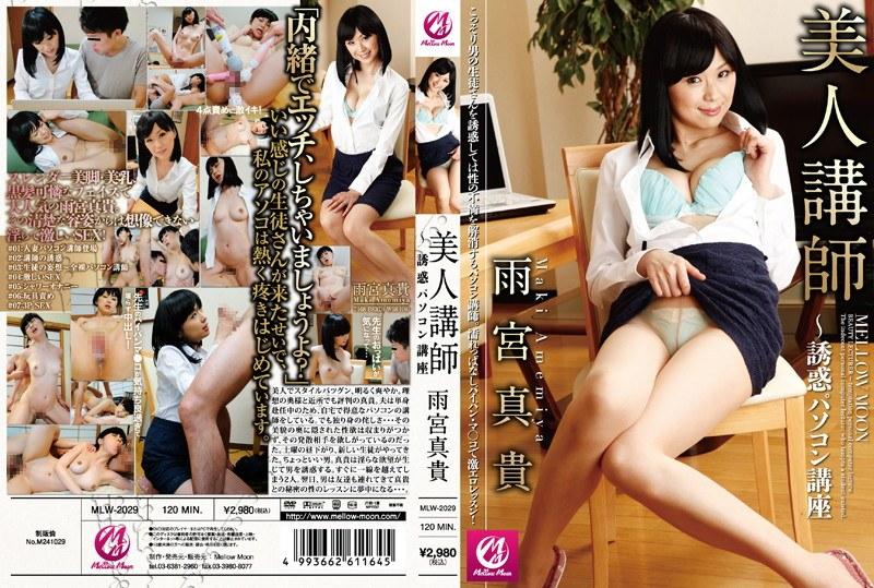 MLW-2029 Maki Amamiya Course Instructor PC Temptation Beauty