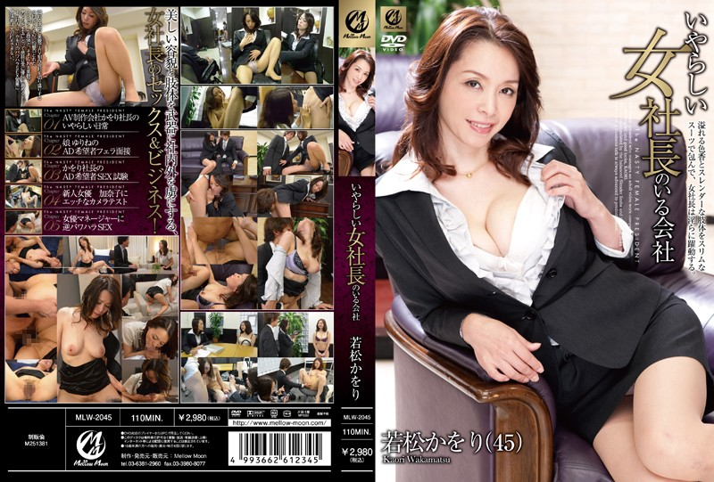 MLW-2045 Kaori Wakamatsu Company That There Is A Nasty Woman President