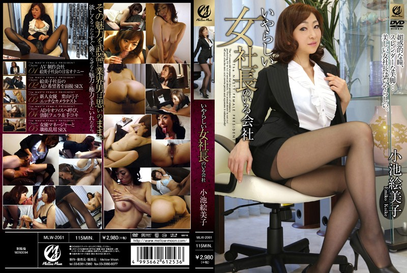 MLW-2061 Emiko Koike Company That There Is A Nasty Woman President