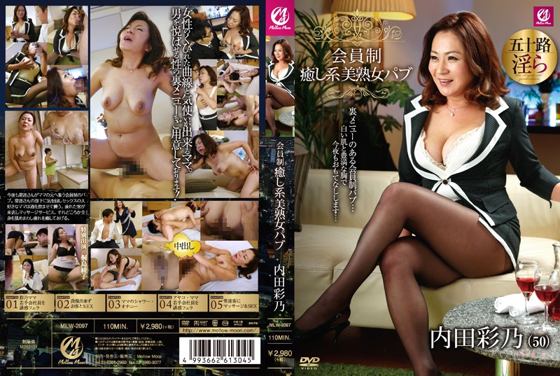 MLW-2097 Members-Only Soothing Mature Beauty Pub Ayano Uchida