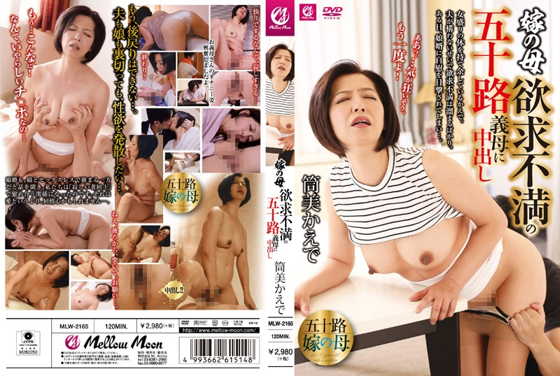 MLW-2165 Pies To Age Fifty Mother-in-law Of The Mother Frustration Of The Daughter-in-law Kaede Tsutsumi