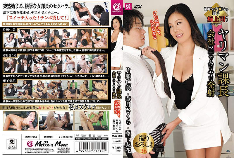 MLW-2196 The Slut Boss Forced Ejaculations In The Office