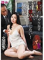 姦られたら やり返す 私は忘れない 泣き寝入りはしない! 犯された人妻 大崎静子