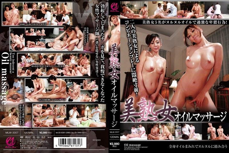 MLW-3007 Beautiful Mature Woman's Oil Massage