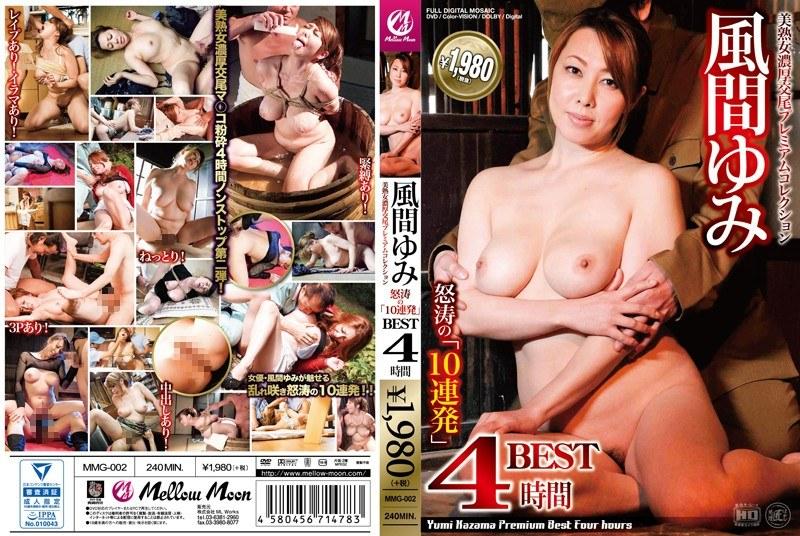 [MMG-002] 風間ゆみ BEST 4時間  美熟女  熟女  3P・4P 風間ゆみ  3P  イラマチオ