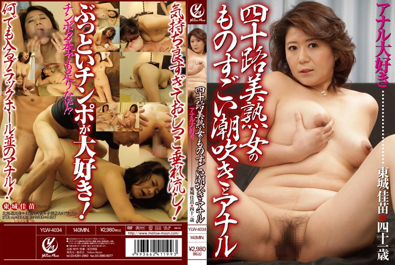 YLW-4034 Kanae Dongcheng Tremendous Squirting And Anal Of Beautiful Mature Woman Yosoji