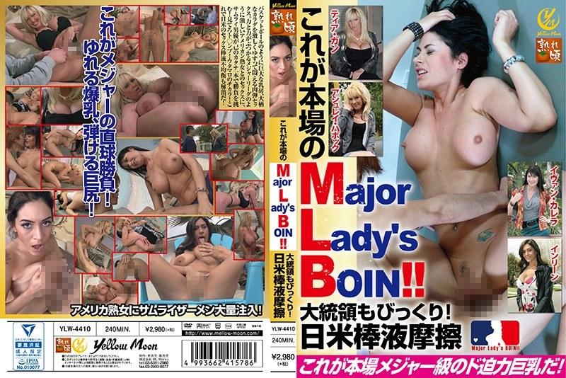 [YLW-4410] これが本場のMajor Lady's BOIN!! 大統領もびっくり!日米棒液摩擦  白人女優  巨乳 オムニバス ティアガン