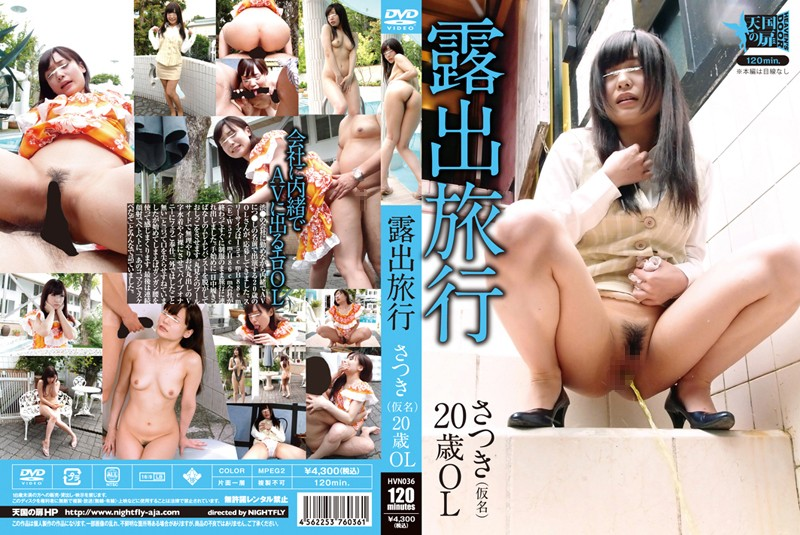 HVN-036 OL 20-year-old Satsuki Exposure Trip (a Pseudonym)