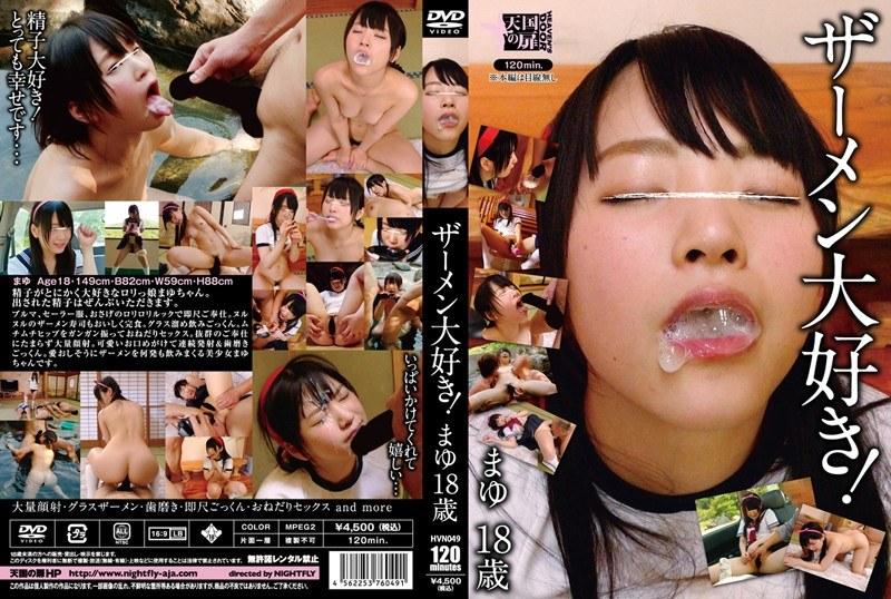 HVN-049 Semen Love!Mayu 18-year-old