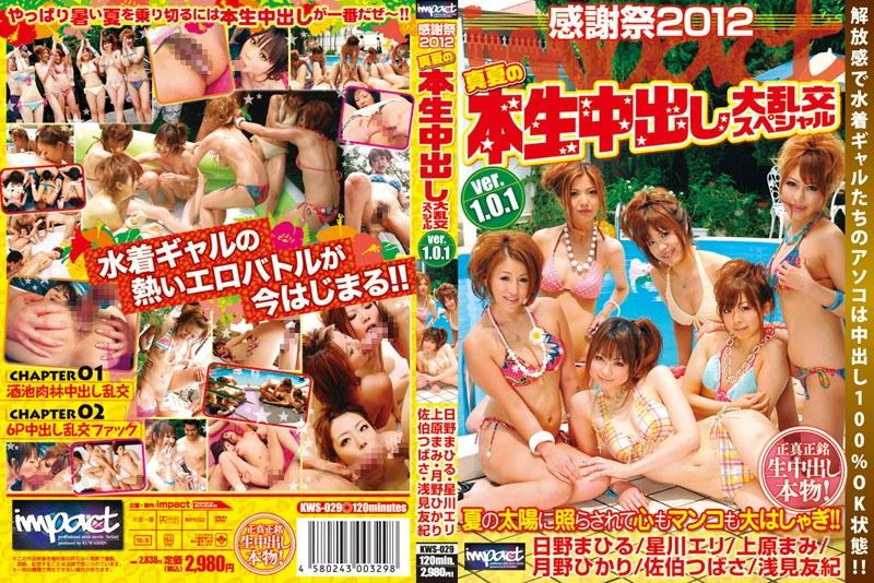 KWS-029 impact感謝祭2012 真夏の本生中出し大乱交スペシャル ver1.0.1