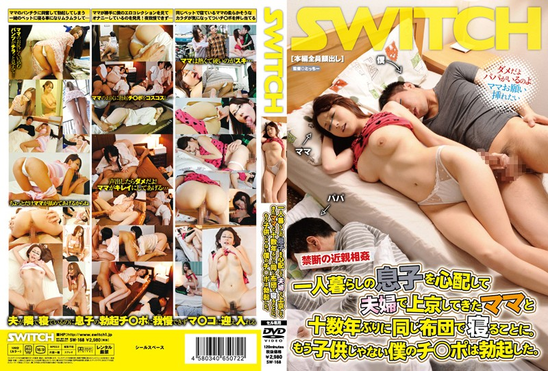 SW-168 To Sleeping On A Futon For The First Time In A Decade And The Same Mom Came To Tokyo With His Wife And Son To Worry About Living Alone.Po Ji 䄆 My Erection Was Not A Child Any More.