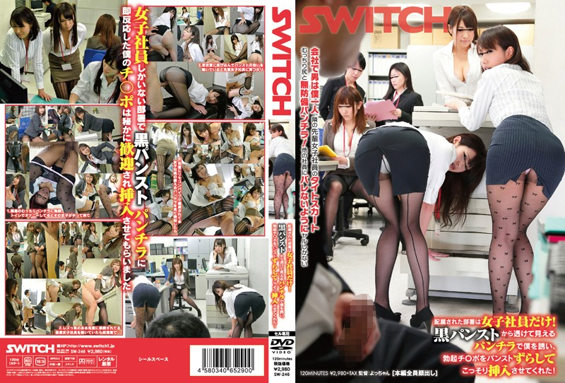 SW-246 Department Which Is Assigned Only Girl Employees!To Invite Me In Skirt See-through Black Pantyhose From It Made Me Secretly Inserted By Shifting Pantyhose Erection 䄆 Port Switch!