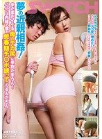 [SW-393] Incest Dream! I Can't Resist My Mom's Sweet Ass! And She's Tempts My Cock In Secret From Dad