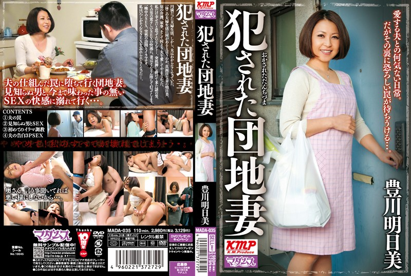 MADA-035 Apartment Wife Toyokawa Asumi was committed (Madams) 2012-08-10