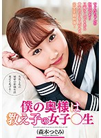 DLIS-017 My Wife Is A Student Girl Raw Tsugumi Morimoto