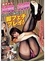 美ギャルの妖艶な美脚 たっぷり味わう脚フェチプレイ!