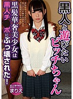[SNKH-002] Bitch-chan Wants To Play With Blacks - Delicate Girl Was Destroyed By Black cocks! Marie Konishi
