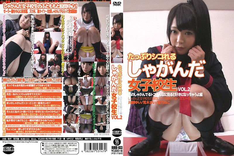 BUBB-033 I'll Become Like Squatting School Girls VOL.2 If You Look At My Squatting Are In Toco So Plenty Is Chico Hen (Bukatsudou) 2015-10-16