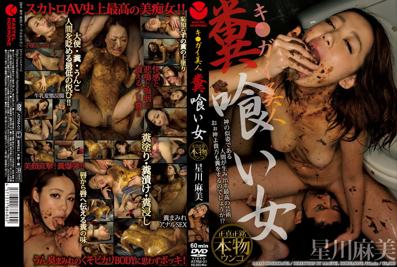 ATRM-01 Asami Hoshikawa Woman Eat Shit Shit Real Beauty Genuinely Key ‰Ñ Guy
