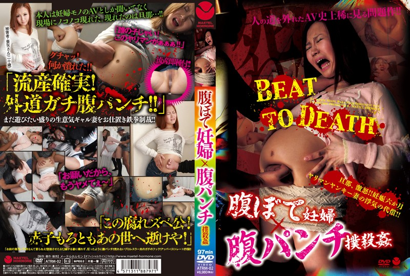 ATRM-02 Pregnant Women Belly Punch Bokusatsu × Fucking Pot Belly (Maetel Hormone) 2013-05-24