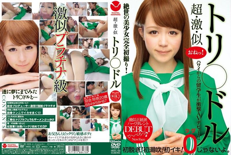 Cover [MEEL-03] Cute girl Debut
