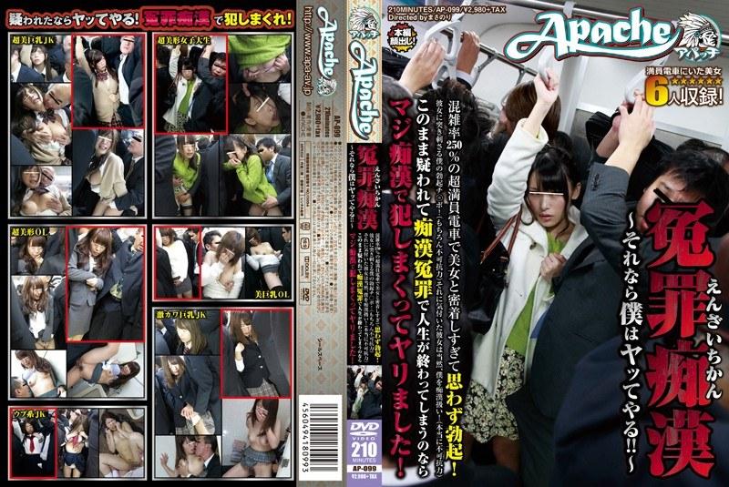 AP-099 冤罪痴漢〜それなら僕はヤッてやる!!