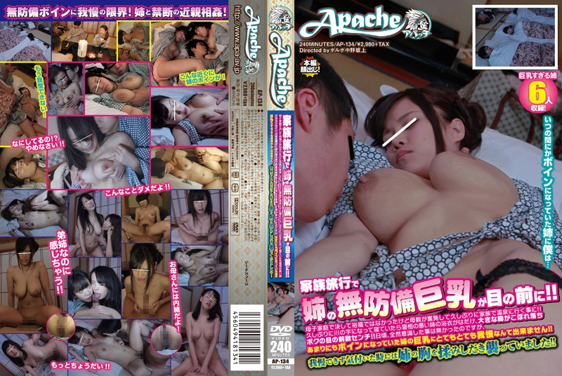 AP-134 A Family Trip To The Front Of Unprotected Busty Sister! !It Was Not A Wealthy Mother And Child At Home But I Decided To Go To The Hot Springs In The Family For The First Time In A Long Time Mother To Spurt! !Yukata Sister Of Poor Sleeping Posture Is Hadake After Sleeping Become A Character Of The River For The First Time In A Long Time, Before A Few Inches Of My Eyes Large Breasts Rolls Down! ! Big Tits Censored Incest JAV