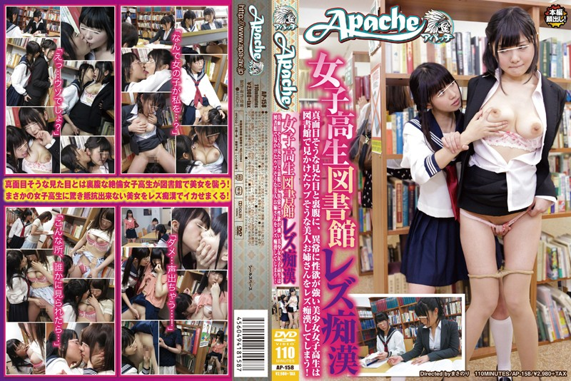 [AP-158] Lesbian Library Groper - A Wild Hot Schoolgirl With A Ravenous Sexual Appetite