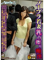 """AP-190 And No Bra Wife Nipple Rubbing Molester """"""""little Because Up There ....""""""""The Elevator Within The Ultra-adhesion Of Defenseless Young Wife And Packed State Of Knew That Went In No Bra!The Crazy Rubbing The Sensitive Likely Nipple Peek From The Top Of The Clothes Sasero Feel Until Looming To Divulge The Breath While Wetting The Pants! !"""