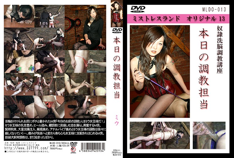 MLDO-013 Torture Charge Miu Slave Brainwashing Training Course Today (Mistress Land) 2013-05-10