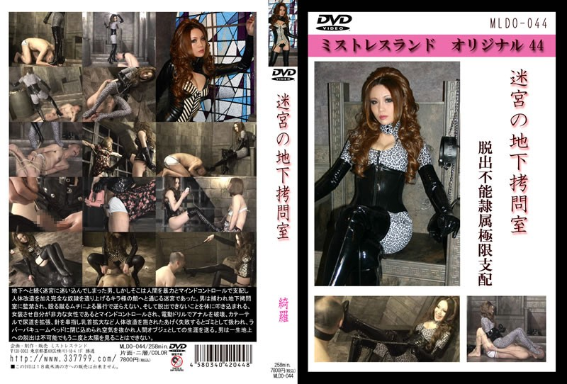 MLDO-044 Underground Torture Chamber Kira Labyrinth (Mistress Land) 2013-09-10