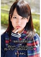"ZEX-126 Mikako Abe Classroom """"Dirty Talk"""" Forced"