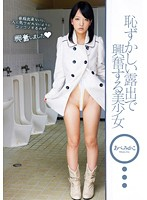 ZEX-133 Mikako Abe - Pretty Excited By Exposure Embarrassed