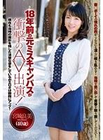 ZEX-151 Miss Campus 18 Years Ago Under The AV Appearances Of Shock! 40-year-old Yoshimi Miyazaki