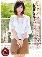ZEX-164 No AV Debut Married 36-year-old Children The Innocent Amateur's Transformation.I, Marie H. ... Want To Go In