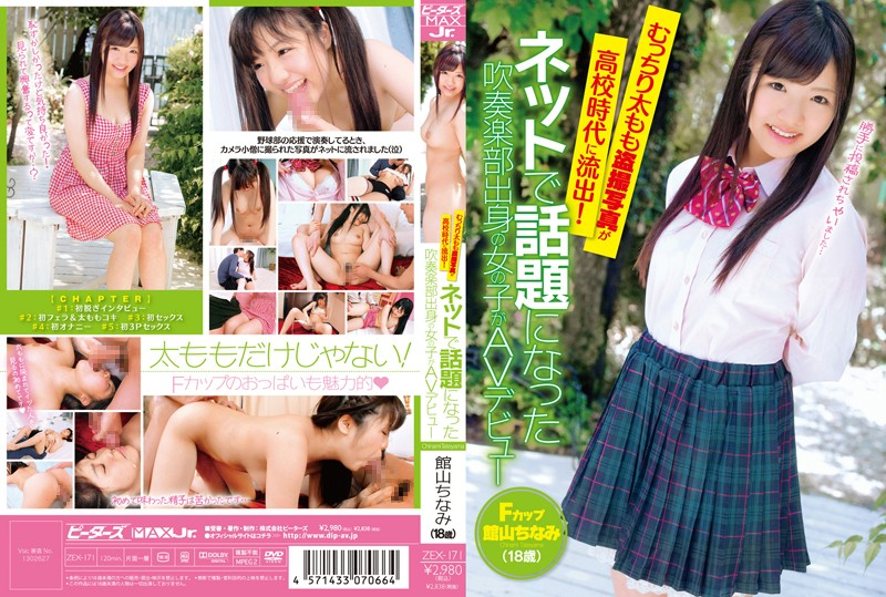 ZEX-171 Photos Voyeur Thighs Leaked To 䄆 School Age Plump!AV Debut Tateyama Chinami 18-year-old Girl From The Brass Band That Became A Hot Topic In The Net