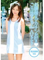 ZEX-184 Young Lady Like ◆ Gotochi Idol AV Debut Miki Yoshimura, 18-year-old Big Dick
