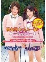 ZEX-200 Together Two Of The Best Friends AV Debut Enomoto Sayaka (18 Years) And Satoshi Kataoka Summer (18 Years)