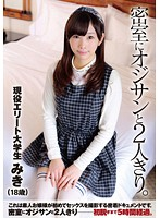 ZEX-220 The Two Alone With Uncle On Behind Closed Doors.Active Duty Elite College Students Miki (18 Years)